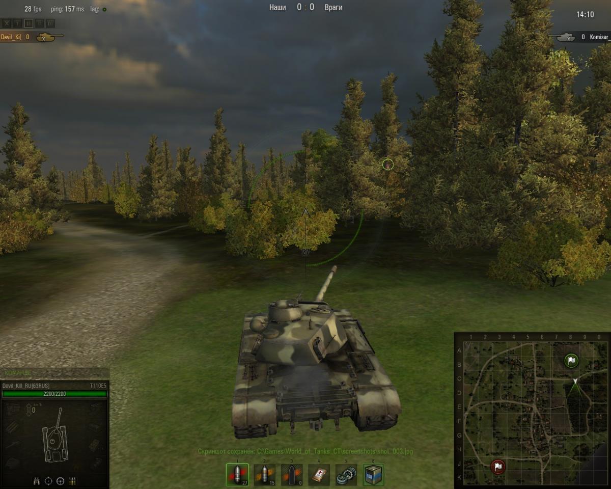 Как поднять FPS в World of Tanks? Читайте подробную инструкцию 54