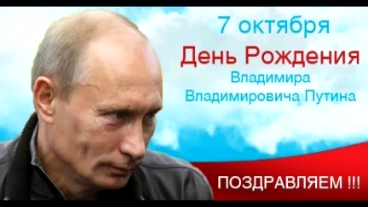 Поздравления с днём рождения от путина владимиру