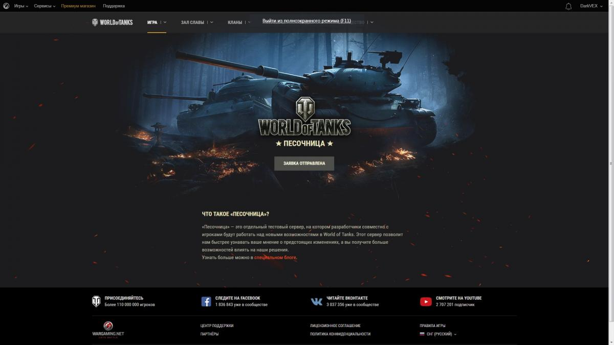 E world of tanks играет games