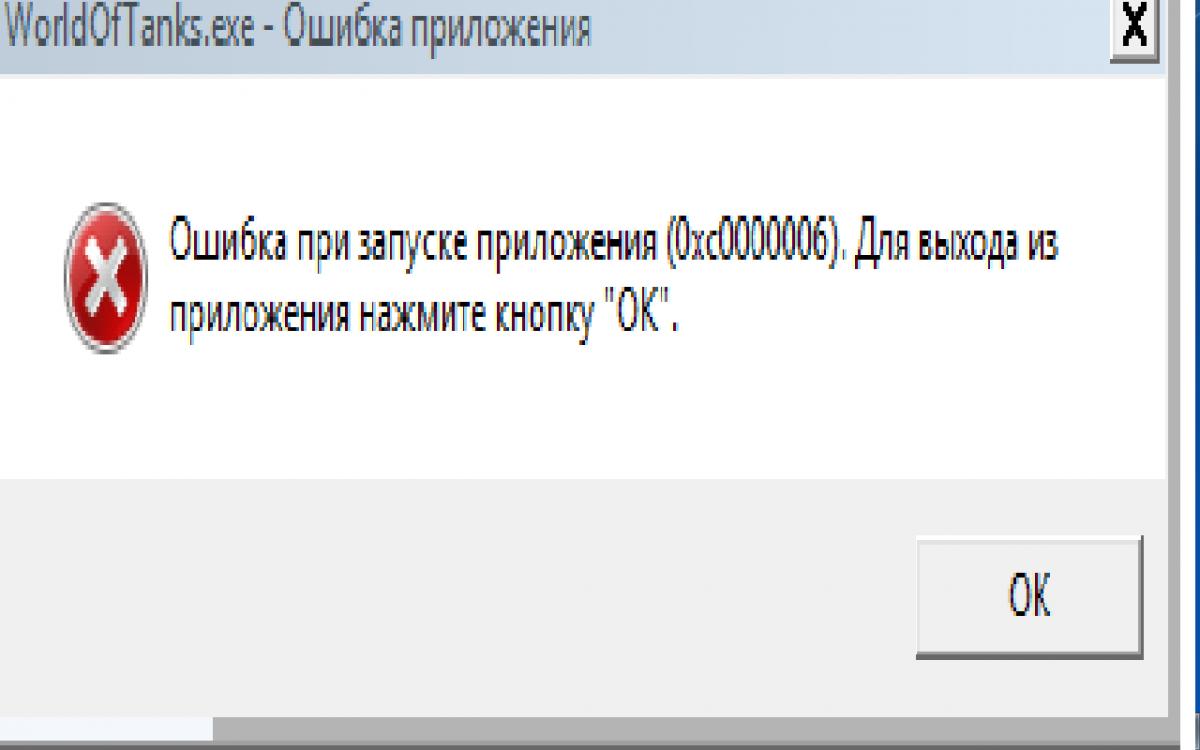 Ошибка при запуске приложения 0xe06d7363 - 85c7