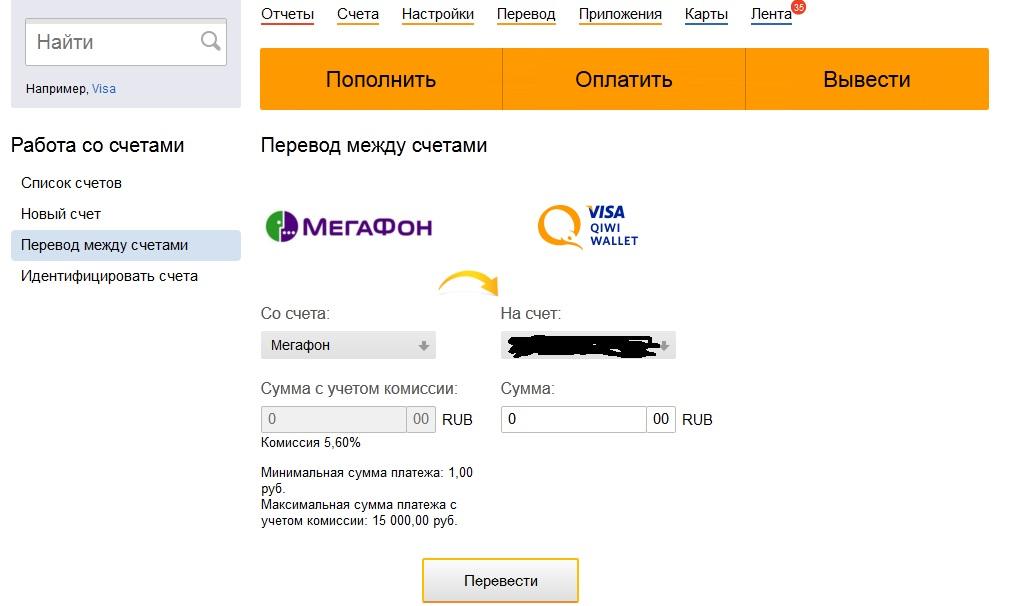 Как пополнить qiwi visa wallet со счета мобильного телефона