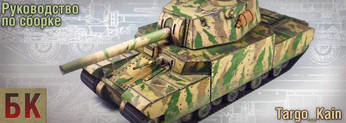 Бумажные танк своими руками фото