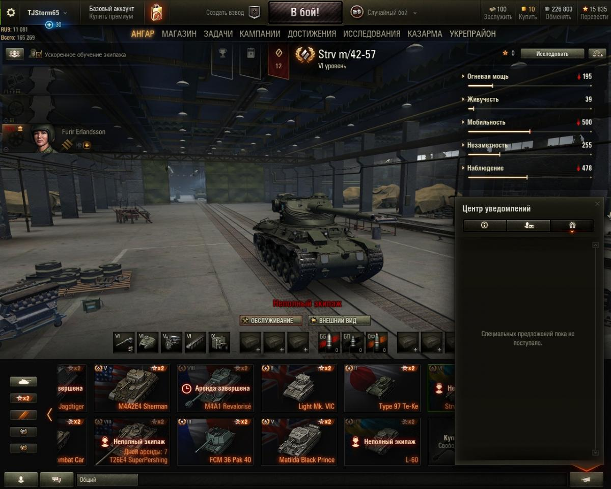 Пропала карта в world of tanks