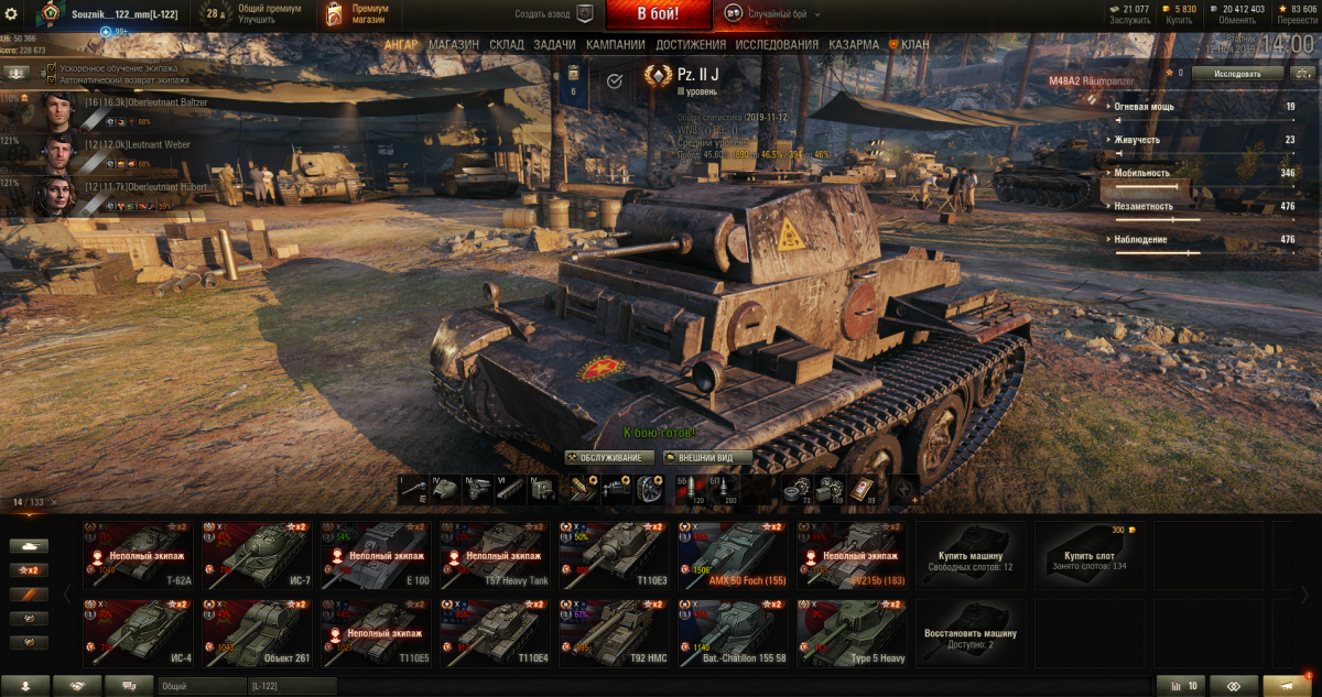 Су 76 м world of tanks