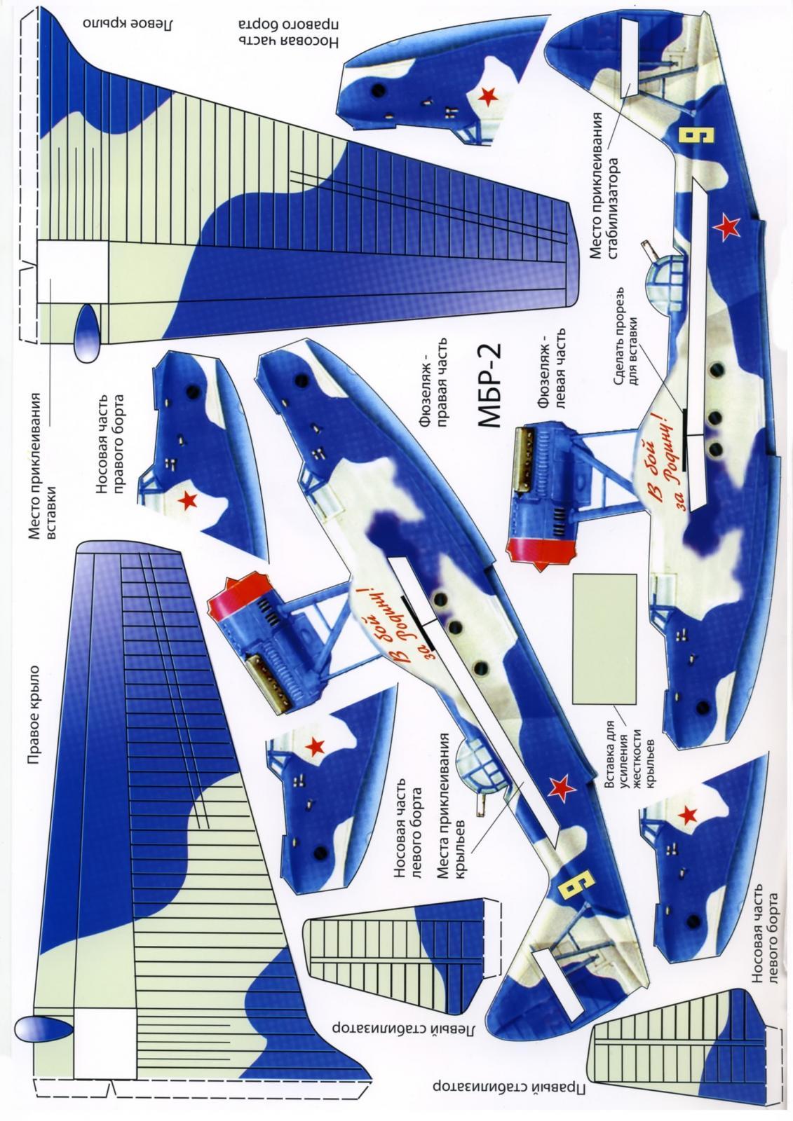 Летающий самолет из картона своими руками схема