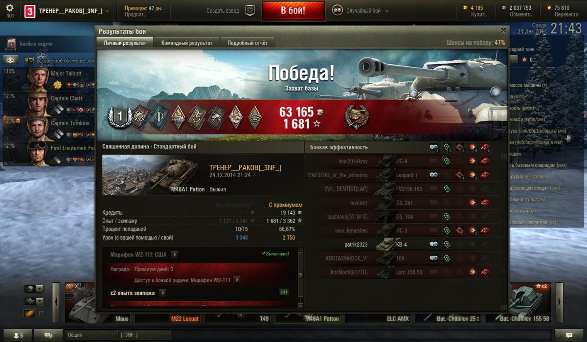 http://cdn-frm-eu.wargaming.net/wot/ru/uploads/monthly_12_2014/post-4812774-0-29164600-1419446715.jpg
