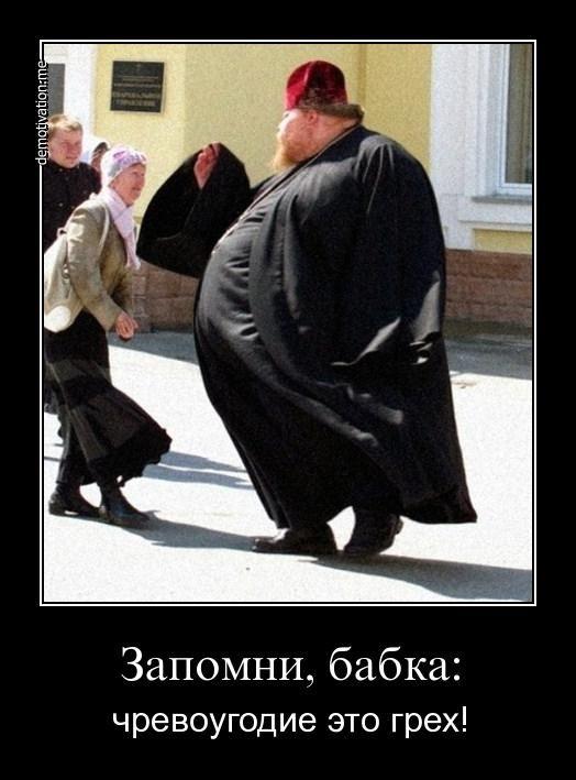 Священники на Житомирщине распространяли среди прихожан российскую пропаганду и отказывались служить молебны за бойцов АТО, - СБУ - Цензор.НЕТ 3434