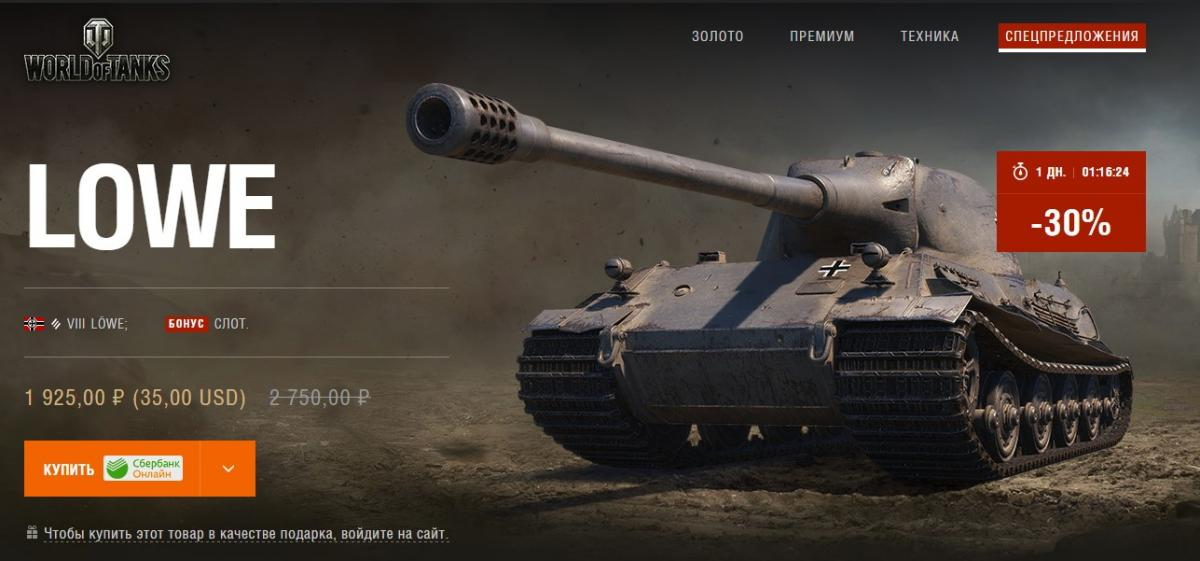 Как подарить прем танк другу в вот