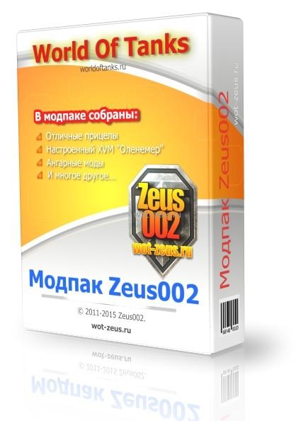 Модпак Zeus002 для 0.9.17.0.1