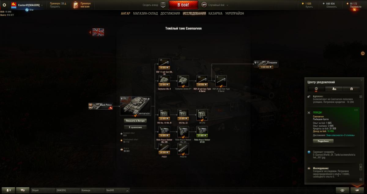 Как в танках сделать скриншот